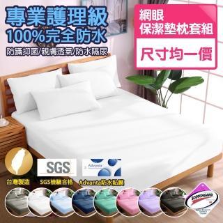 【寢城之戀】台灣製造 3M吸濕排汗處理護理級100%完全防水網眼保潔墊枕套組(尺寸均一價)
