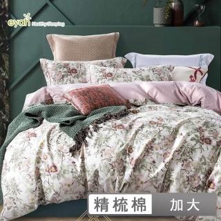【eyah 宜雅】頂級60S新疆絲光棉雙人被套加大床包四件組(多色可選)