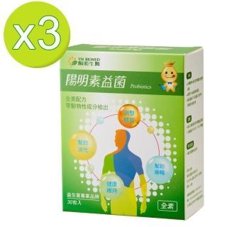 【YM BIOMED 陽明生醫】陽明素益菌x3盒(30包/盒)