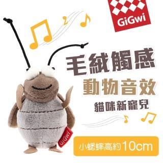 【GiGwi】仿聲總動員-帥蟋蟀音效電子玩具(狗 貓 寵物玩具)