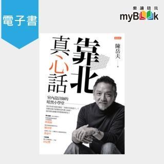 【myBook】靠北真心話:室內設計師的暗黑小學堂(電子書)