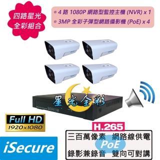 【iSecure】一路監視器組合: 一部 1080P 八路監控錄放影機 + 一部 1080P 四燈子彈型攝影機(H.265)