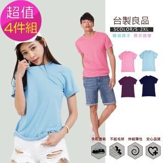 【台製良品】台灣製吸排素色百搭T恤-超值四件組(出清商品  水藍 粉桃 深藍 深紫)
