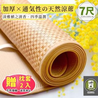 【神田職人】3D加厚 格紋透氣天然 涼蓆-E 涼感 床蓆(雙人特大7尺-不夾髮膚 涼蓆推薦)