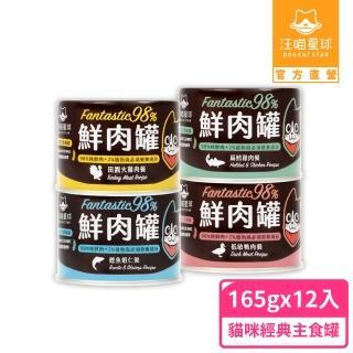 【汪喵星球】貓用FANTASTIC 98%鮮肉無膠主食罐165G 12入(貓主食罐)