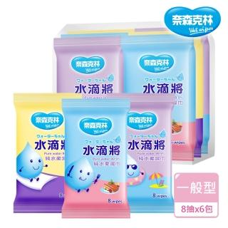 【奈森克林】水滴將純水柔濕巾8抽(6包入一組)