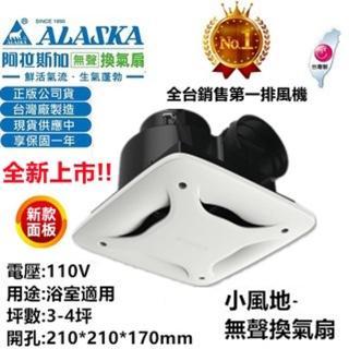 ALASKA 阿拉斯加 小風地258 110V 浴室抽風機 換氣機 無聲通風扇 排風機 換氣扇 浴排 台灣製