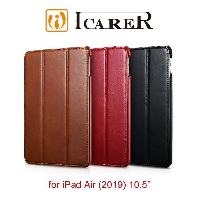 【ICARER】復古系列 iPad Air 10.5吋 三折站立 手工真皮皮套(2019)