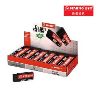 【STABILO】Exam Grade PVC Free黑色無毒環保橡皮擦/大(1196N12E)