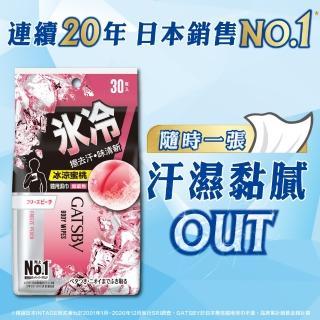 【GATSBY】體用濕巾冰涼蜜桃超值包30張入(日本境內版)
