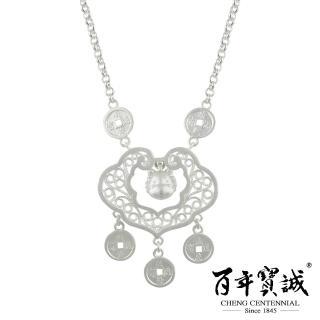 【百年寶誠】帝錢十二生肖足銀花絲寶寶鎖(辰龍)