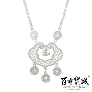 【百年寶誠】帝錢十二生肖足銀花絲寶寶鎖(申猴)