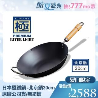 【極PREMIUM】不易生鏽北京鍋 30公分(日本製造無塗層)