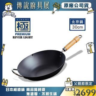 【極PREMIUM】不易生鏽鐵製北京鍋 30公分(日本製造無塗層炒鍋)