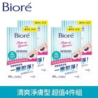 【Biore蜜妮】頂級深層卸妝棉超值4件組_共176片(清爽淨膚型/水嫩保濕型)