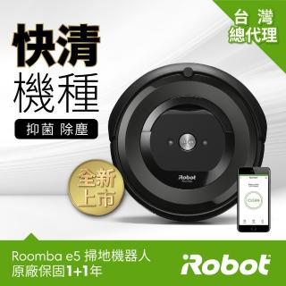 【iRobot】美國iRobot Roomba e5 wifi掃地機器人 總代理保固1+1年(登記送mo幣888元)
