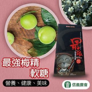 【信義農會】最強梅精軟糖 3入(200g-包)