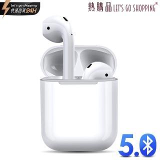 【LGS熱購品】i24雙耳無線藍牙耳機(藍牙5.0/NCC認證 / 贈充電座艙)