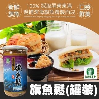【東港農會】旗魚鬆-300g-罐(1罐組)/