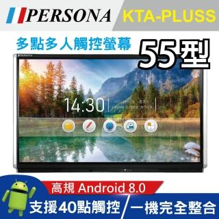 【PERSONA 鴻興】55型4K多點觸控液晶螢幕 KTA-PLUS(挑戰史上觸控螢幕最低價格)