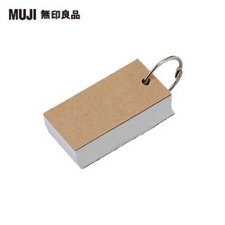 【MUJI 無印良品】單字卡/100張
