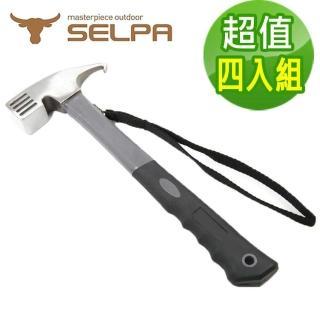 【SELPA】鑄鋼營槌/營釘槌/鋼頭營鎚/槌子/鋼錘/可拔釘(超值四入組)
