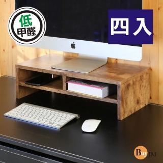 【BuyJM】低甲醛復古防潑水雙層螢幕架/桌上架(4入組)