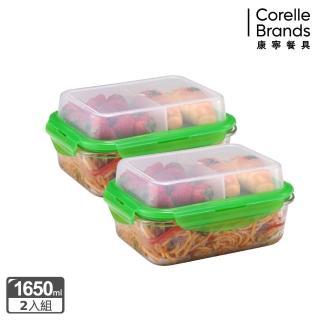 【Snapware 康寧密扣】全新升級多功能雙盒長方形玻璃保鮮盒-1650ml(兩入組)
