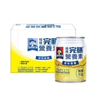 【QUAKER 桂格】完膳營養素原味無糖250ml×24入