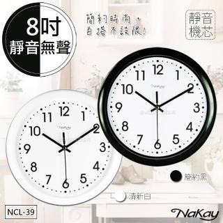 【NAKAY】8吋簡約靜音數字掛鐘/時鐘 NCL-39(黑白配)