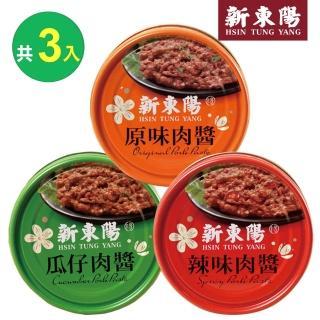 【新東陽】瓜仔肉醬160g+原味肉醬160g+辣味肉醬160g(共3入/組)