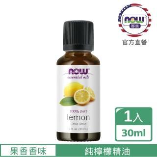 【NOW娜奧】純檸檬精油 30ml -7565