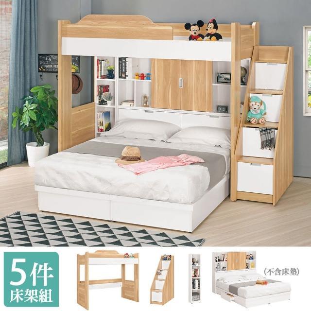 【Bernice】貝爾3.5尺+5尺多功能雙層床組(單人床架+雙人床組+樓梯櫃+收納櫃)