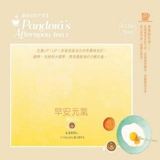 【金革唱片】潘朵拉的午茶-早安元氣