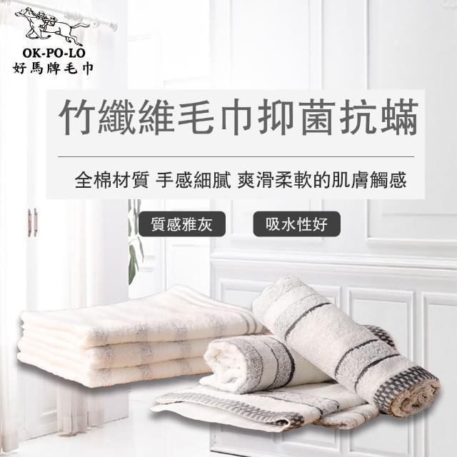 【OKPOLO】台灣製造竹炭吸水毛巾-12入組(純棉家庭首選)/