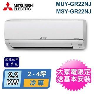 【獨家送DC扇★MITSUBISHI 三菱】2-4坪R32變頻冷專型分離式冷氣(MUY-GR22NJ/MSY-GR22NJ)
