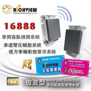 【大吉國際 Richview】盲點偵測系統 BSD 車規等級 微波盲點(免費安裝再送好禮)