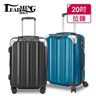 【Leadming】美麗人生20吋伸縮輪廉航可用行李箱(多款多色可選)