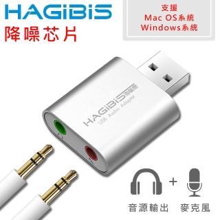 【HAGiBiS 海備思】USB二合一音效卡