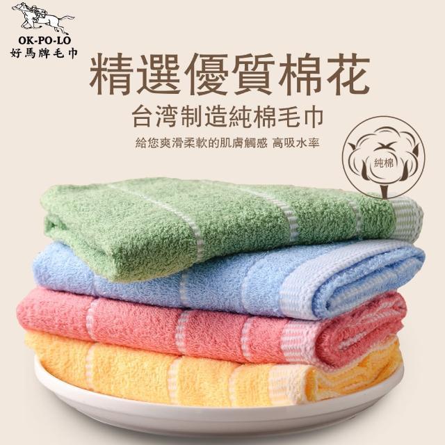 【OKPOLO】台灣製造蕾絲吸水毛巾-12入組(純棉家庭首選)/