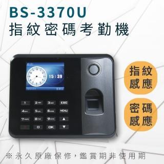 【大當家】保固14個月業界首創BS-3370U考勤機指紋機 指紋辨識 智能指紋考勤機(單機版USB上傳下載)