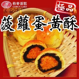 【格麥蛋糕】超人氣菠蘿蛋黃酥手提禮盒/10入*1盒(下午茶點/辦公室團購/人氣美食/點心/手工餅乾)