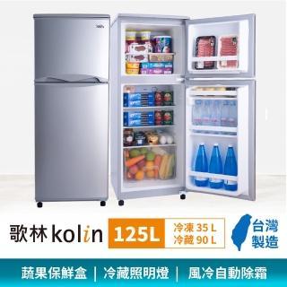 【Kolin 歌林】125公升二級能效精緻雙門冰箱KR-213S03(送基本運送/安裝+舊機回收)
