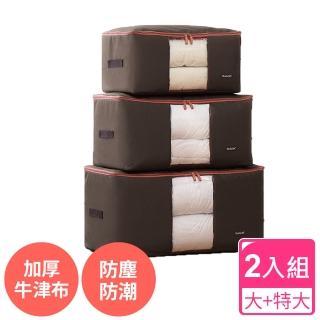 600D素色加厚牛津布衣物棉被收納袋 大+特大_2入組(耐磨耐重)