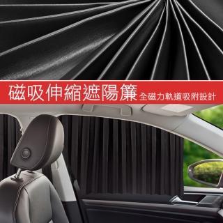 汽車專用伸縮隔熱防曬磁吸式軌道 窗簾/遮陽簾(磁力軌道吸附 不傷原車快速安裝)