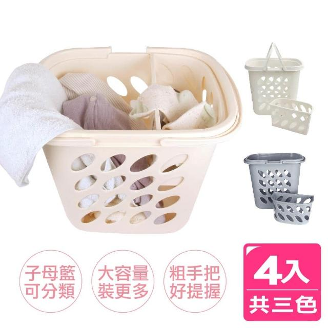 【AXIS 艾克思】子母分類洗衣籃/髒衣籃/雜物收納籃 4入(多用途.好便利)
