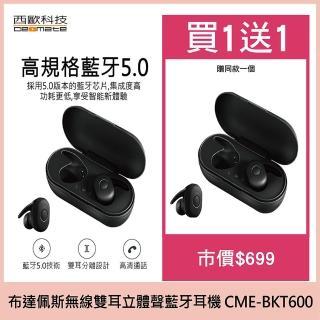 【西歐科技】西歐科技 布達佩斯 無線雙耳立體聲藍牙耳機 CME-BTK600