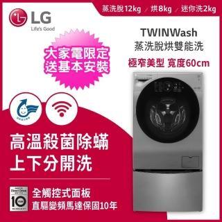【LG 樂金】★12+2公斤◆WiFi蒸洗脫烘TWINWash雙能洗洗衣機(WD-S12GV+WT-D200HV)