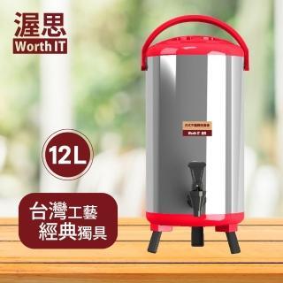 【渥思】日式不鏽鋼保溫保冷茶桶-12公升-櫻桃紅(茶桶.保溫.不鏽鋼)
