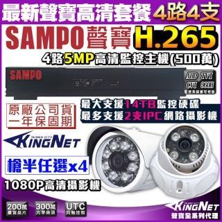 【KINGNET】聲寶監控 SAMPO 4路4支 監視器套餐 H.265 1440P(手機遠端 高清夜視)